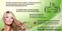 Славянские волосы наращивание, в Белгороде