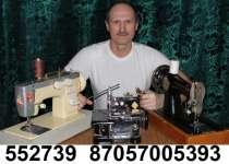 Ремонт швейных машин, в г.Павлодар