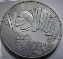 Куплю монету 5руб 1987г, в Перми