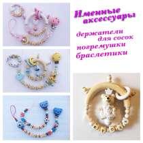 Детские именные аксессуары, в Новосибирске
