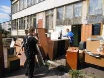 Вывоз любого мусора Старой мебели и Хлама Сейчас !, в Омске