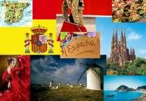 Уроки испанского языка, в Бердске