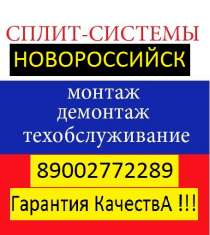Установка сплит-систем в Новороссийске и пригороде., в Новороссийске