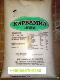 Экспорт карбамида - cif,fob,daf, по Украине., в г.Днепропетровск
