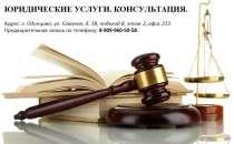 Юридические услуги, консультации, в Одинцово