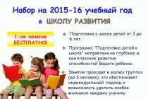 Набор в Школу развития, в Екатеринбурге