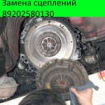 Замена сцеплений., в Нижнем Новгороде