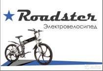 Электровелосипед Roadster (Акция -10% до 30 ноября), в Новосибирске