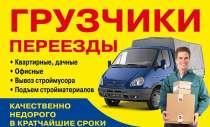 Грузоперевозки-грузчики, в Новороссийске