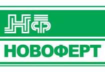 Удобрение Новоферт, в г.Полтава