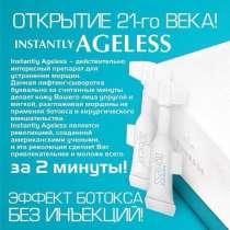 Убрать морщины и пигментные пятна! Инновационные технологии!, в г.Минск