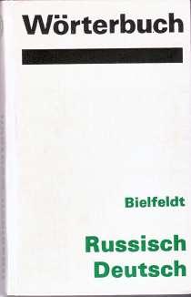 Продам Русско-Немецкий словарь, 24 000 слов, 372 стр., в Челябинске