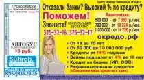 Реклама на автобусных билетах, в Новосибирске
