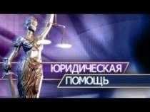 Защита должников от коллекторов , в Барнауле