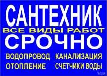 Вызов сантехника-Круглосуточно, в Нижнем Новгороде