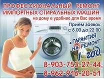Ремонт стиральных  машин  в Звенигороде, в Звенигороде