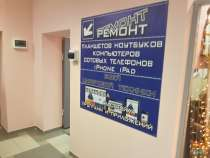Ремонт электронной компьютерной и бытовой техники, в Астрахани