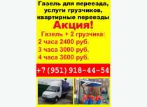 Квартирные и офисные переезды, Газель, Грузчики., в Нижнем Новгороде