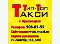 Услуги такси Красноярск 2060555, в Красноярске
