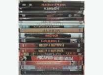 Фильмы на DVD, в Мурманске