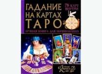 Гадание на картах Таро., в Челябинске