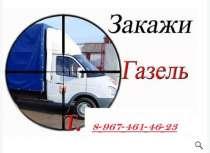 Грузоперевозки на а/м Газель. Казань. Татарстан., в Казани