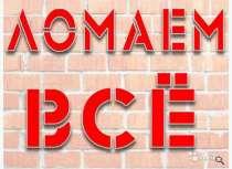 Демонтажные Работы Любой Сложности. Тел 607-993 , в Ставрополе