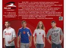 Футболки СССР и футболки Россия Relan Zero, интернет-магазин, в Новосибирске