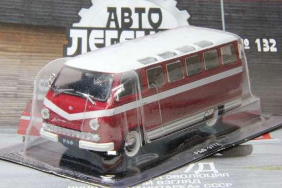 Автолегенды ссср №132 Раф-977Д в Липецке Фото 1