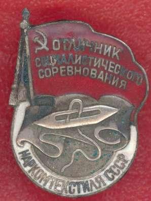 Отличник соц соревнования Наркомтекстиля СССР