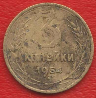 СССР 3 копейки 1954 г.
