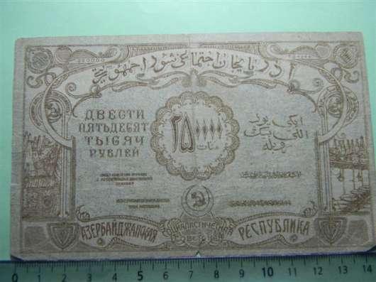 Банкноты Азербайджанской Соц.Сов.Рес-ки 1921-22гг., 9 шт. в г. Ереван Фото 3