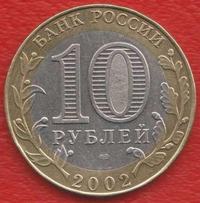 10 рублей 2002 СПМД Древние города Старая Русса