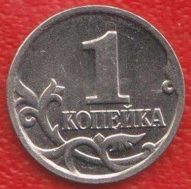 Россия 1 копейка 2000 г. М