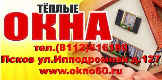 Остекление и обшивка лоджий в г. Псков Фото 3