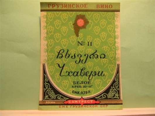 Этикетки ГРУЗИИ 1957-65гг.,7шт