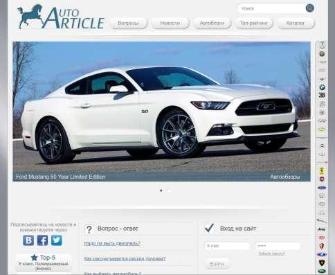 Автомобильный интернет портал