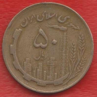 Иран 50 риал 1981 г.