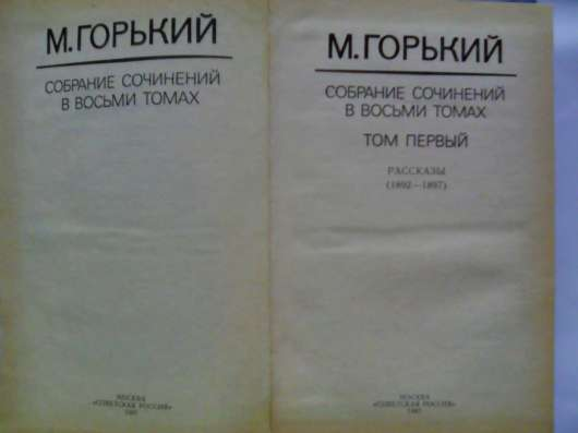 Сочинения М. Горького в 8-ми томах