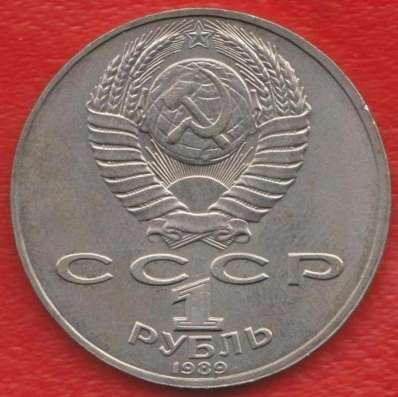 СССР 1 рубль 1989 г Лермонтов в Орле Фото 1