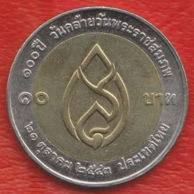 Таиланд 10 бат 2000 г. 100 лет Принцессе-матери