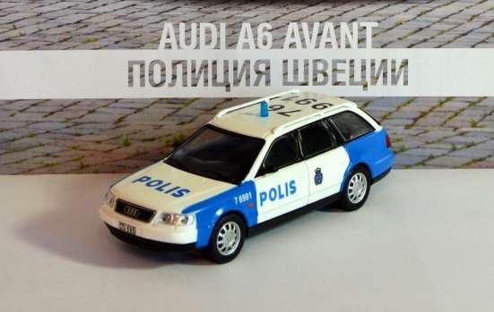 полицейские машины мира №38 AUDI A6 AVANT полиция швеции в Липецке Фото 4