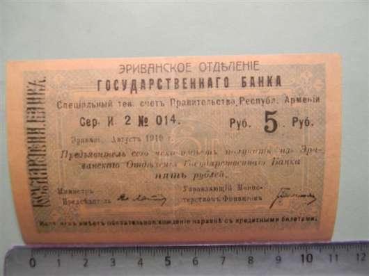 Банкноты.  Эриванское отдел. Гос. БАНКА, 1919г. (малые)