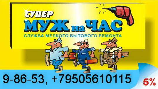 Ремонтно-сантехническая организация