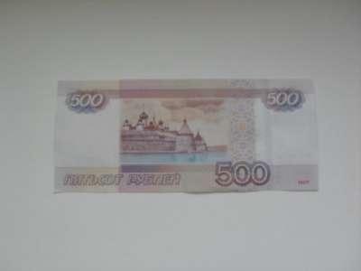 Банкнота 500 Рублей 1997 год Красивый номер