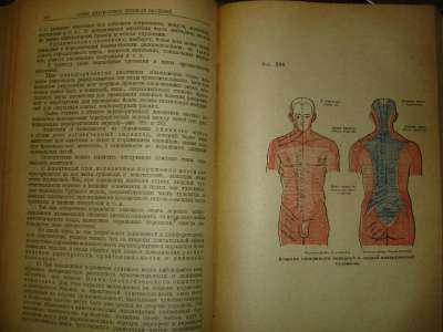 Основы клинической диагностики,1922(Леви в Санкт-Петербурге Фото 2