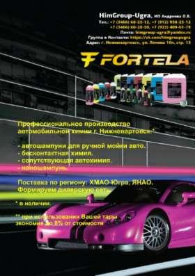 Горячий воск - Fortela Wax T