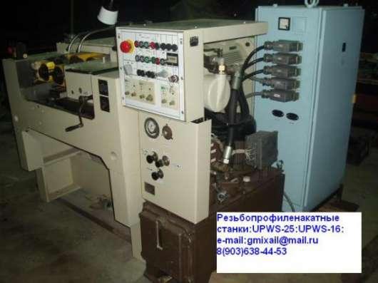 Резьбонакатные станки: UPWS-25: UPWS-16:UPW-25:UPW-8: А9521: А9518Б: в Ярославле Фото 2
