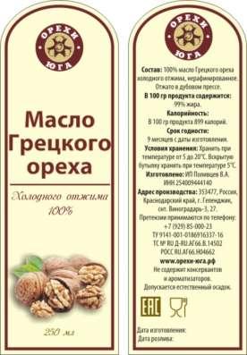 Масло Грецкого ореха в Геленджике Фото 3