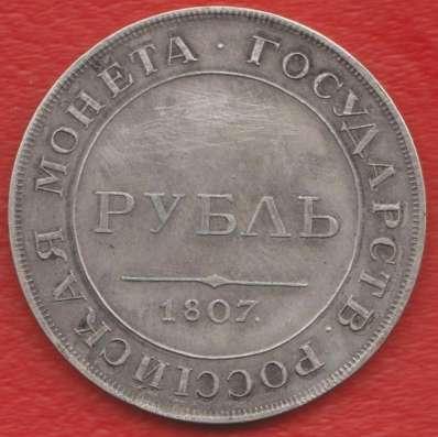 Россия рубль 1807 г.